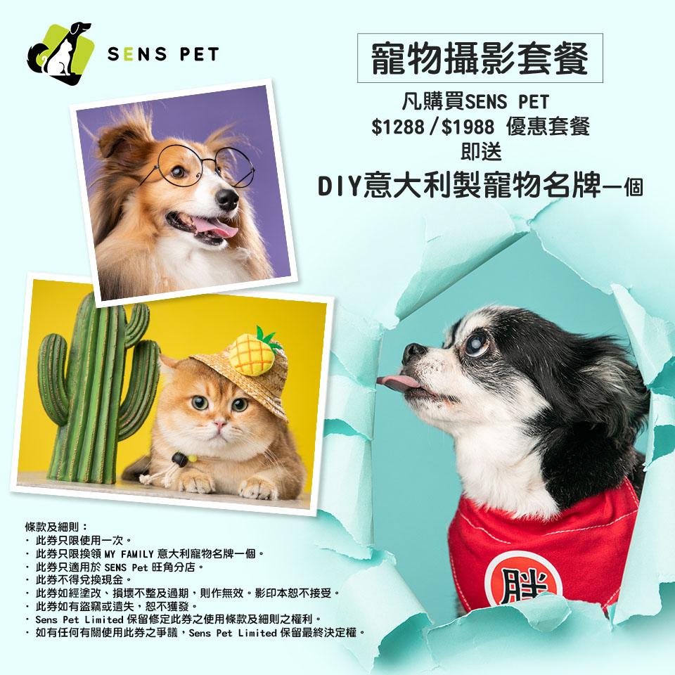 coupon-20200908-sens-pet-coupon-r1