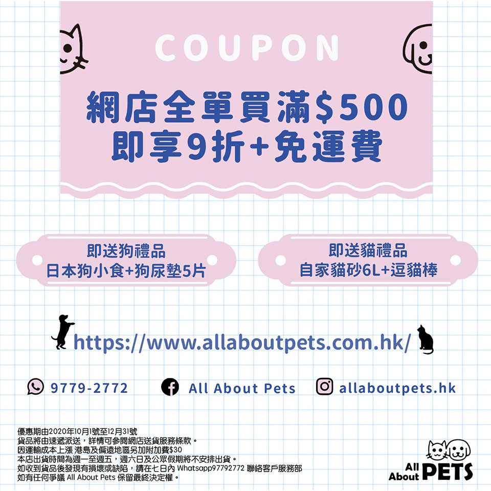 coupon-20200914-all-about-pets-r1