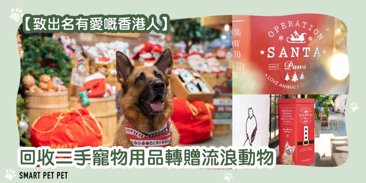 103 回收二手寵物用品-01