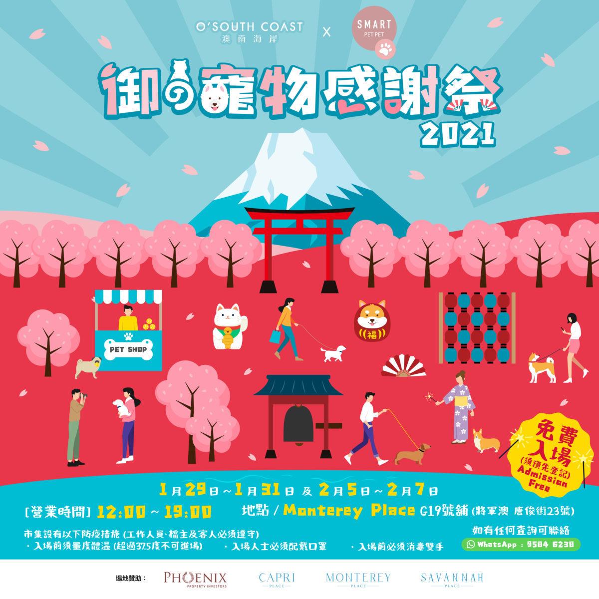 御之寵物感謝祭_square poster-01 (1)