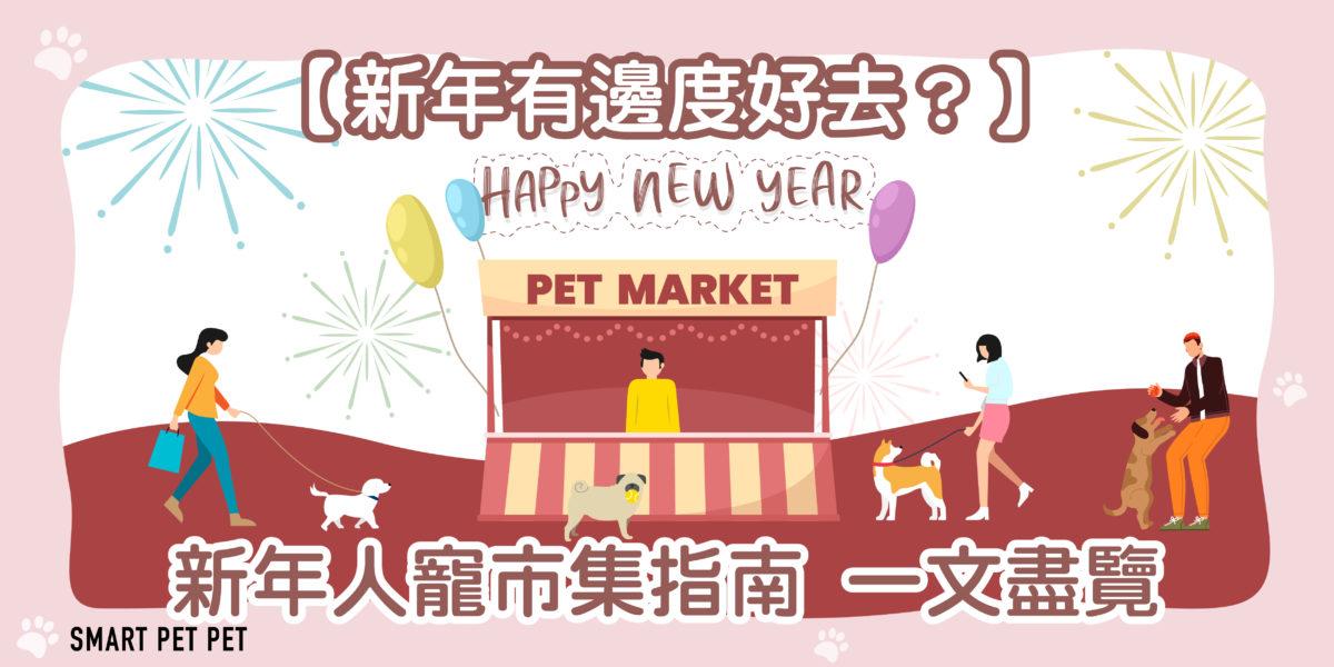 137 新年人寵市集指南-01