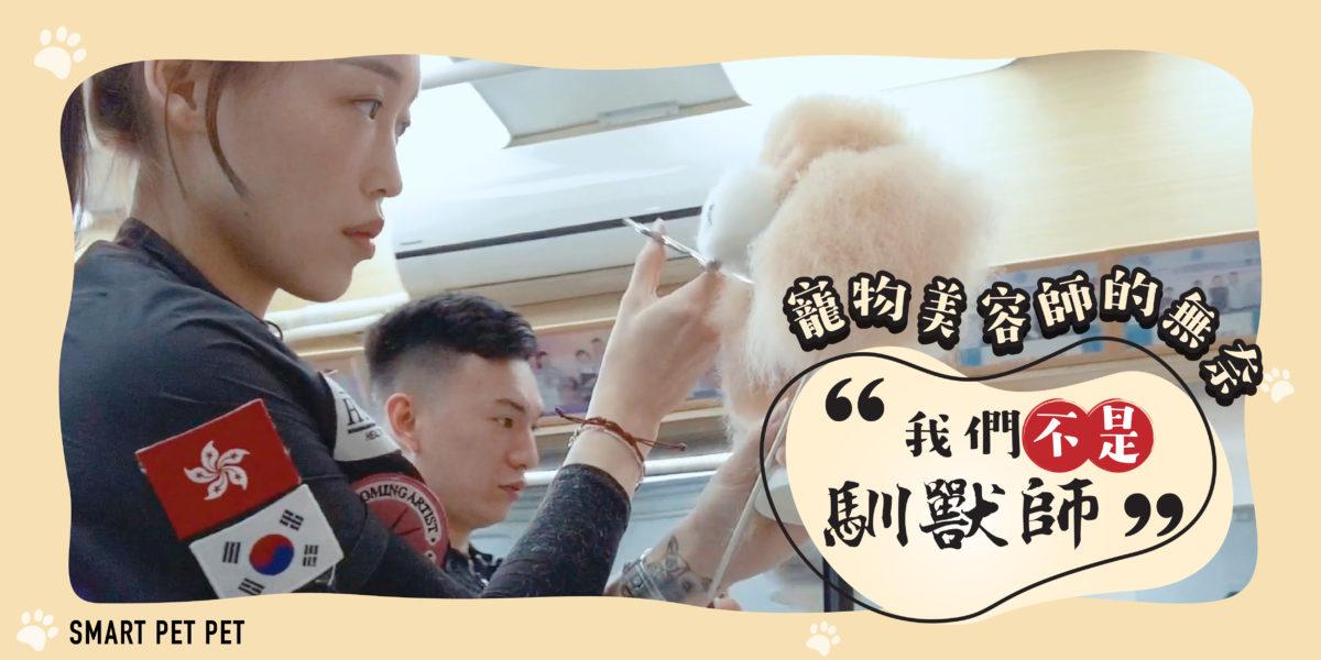 181 寵物美容師-02