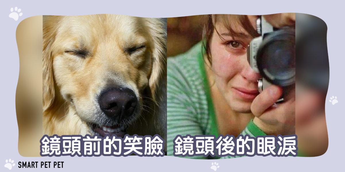 207 鏡頭前的笑臉 鏡頭後的眼淚-01