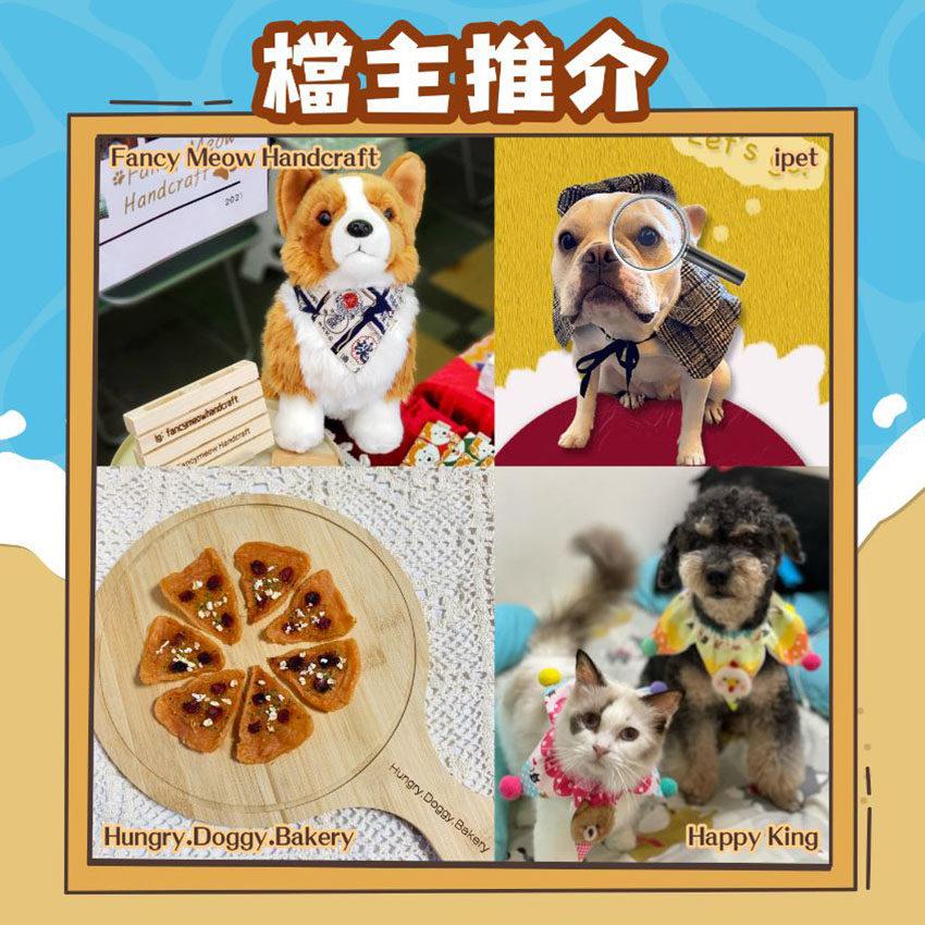 Smart Pet Pet 2021 仲夏寵物市集檔主握推介2