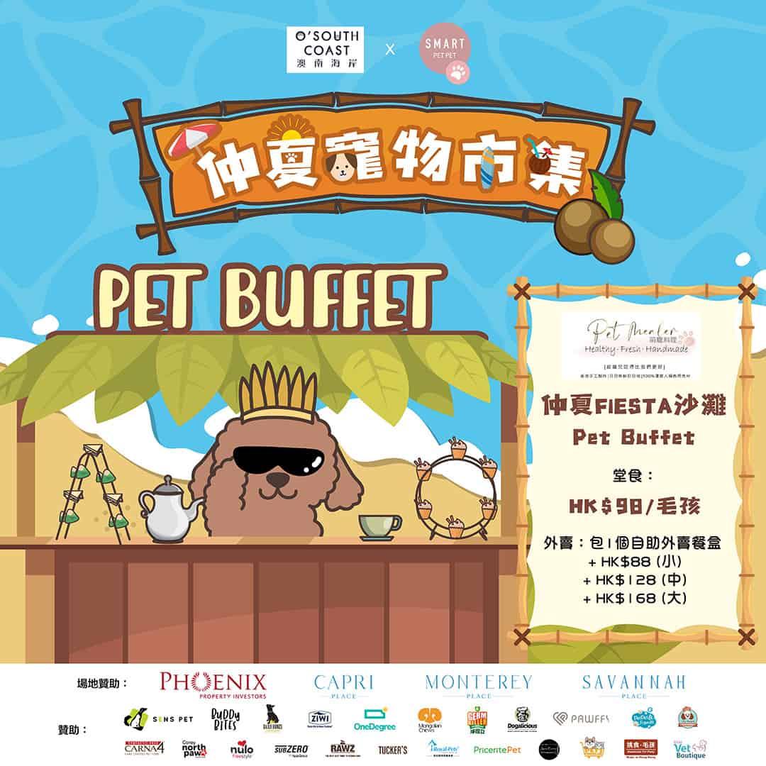Smart Pet Pet 2021 仲夏寵物市集 Pet Mealer Buffet