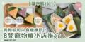 端午節_糭_狗_feature
